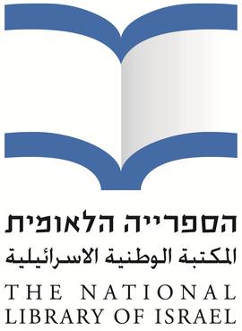 הספרייה הלאומית