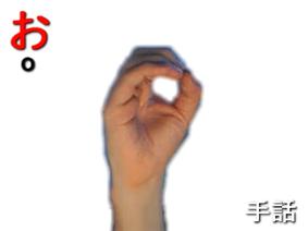 指文字: お O