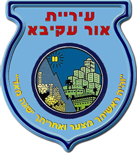 Official logo of Or Akiva