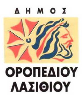 Official seal of Oropedio Lasithiou