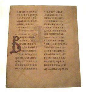 Ostromir Gospel 4.jpg
