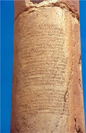 Inscription on a stone pillar