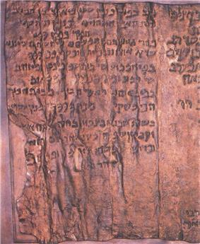 Part of Qumran Copper Scroll