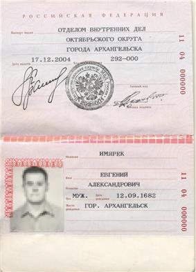 Pasport RF.jpg