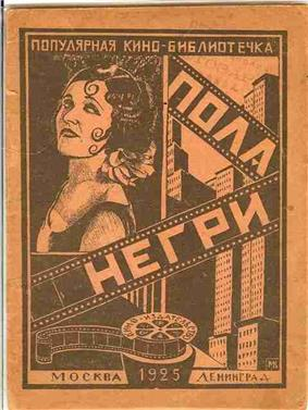 A brown book cover with black-and-white drawings and text in Russian. The drawing on the left is a portrait of a woman with dark hair; the drawing on the right is of skyscrapers.