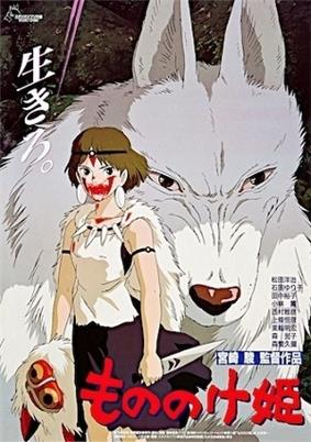 A young girl wearing an outfit has blood on her mouth and holds a mask and a knife. Behind her is a large white wolf. Text below reveals the film's title and credits.