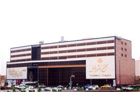 Publishers' Complex, Qom.JPG