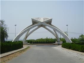 Quaid-i-Azam University – Entrance Arch – in Islamabad.