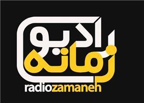 Logo of Radio Zamaneh