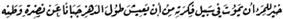 Ruqʿah example