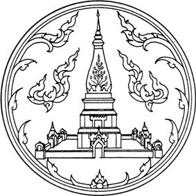 Official seal of Nakhon Phanom