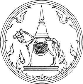 Official seal of Phrae