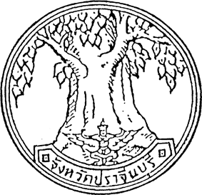 Official seal of Prachin Buri