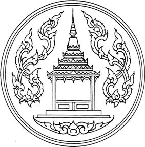 Official seal of Uttaradit