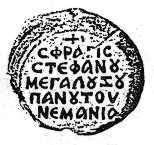 Seal of Nemanja