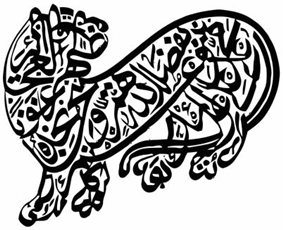 Ismail lion calligram