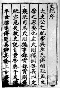 First page of the book in manuscript