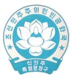 Official seal of Sinŭiju Special Administrative Region