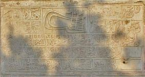 THES-Heptapyrgion inscription.jpg