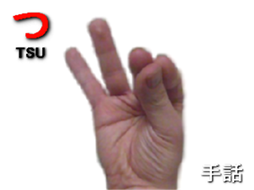 指文字: つ TSU