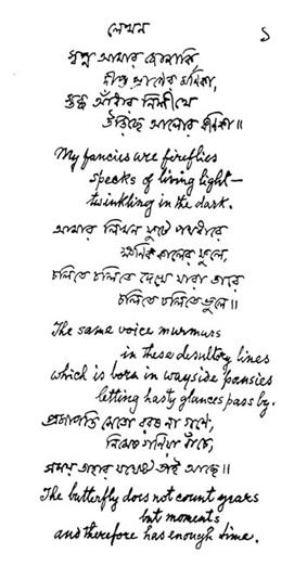 Three-verse handwritten composition; each verse has original Bengali with English-language translation below: