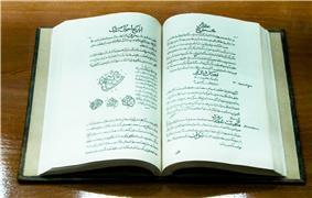 Persian Canon