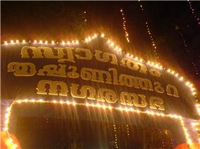 A view of Tripunithura during Onam