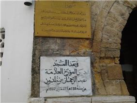 The Mosque where Ibn Khaldoun used to teach his leassons