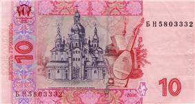 10 hryven' reverse