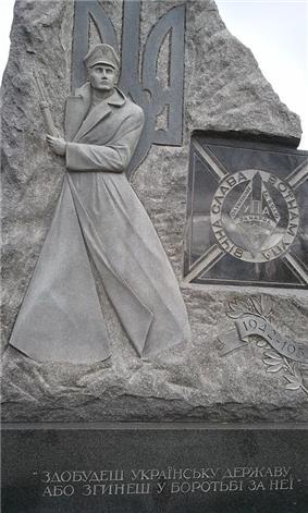 UPA Monument 2.jpg