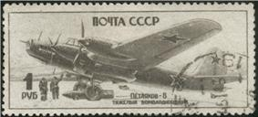Cancelled stamp illustrating a four-engined monoplane with a bomb between its landing gear. Text on the stamp reads