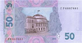 50 hryven' reverse