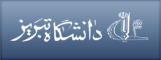 University of Tabriz logo