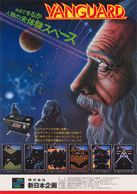 Japanese arcade flyer of Vanguard.