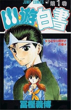 The image shows a cartoon portrait of a young man in a green uniform with slicked-back hair and a hitaikakushi on his forehead. In the foreground below him is a curious-looking girl with brown pigtails, wearing a blue and yellow school uniform. The background depicts blue clouds and the red Japanese title さよなら現世!!の巻. Above the characters is the title