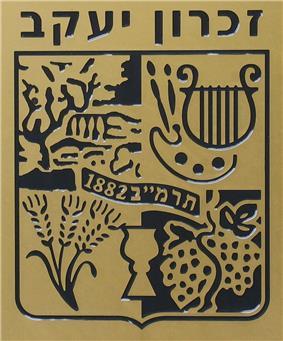 Official logo of Zichron Ya'akov